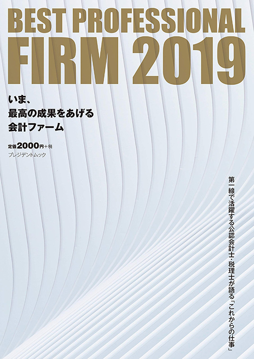 Best Professional Firm 2019