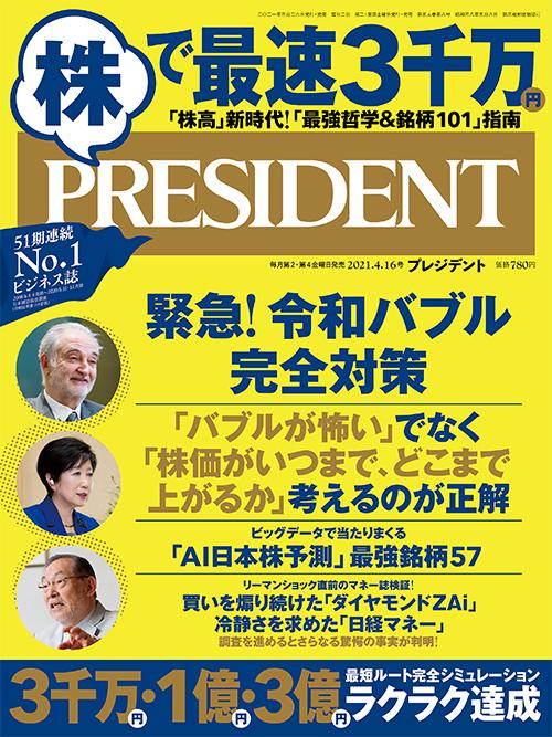 雑誌『プレジデント』の公式サイト