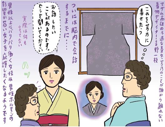 辛酸なめ子の着物のけはひ 『薄墨の桜』宇野千代 | 雑誌『七緒 ...