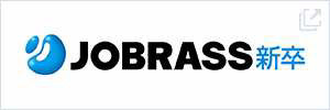 JOBRASS Real OSAKA 2.4 就活イベント(業界&企業研究)