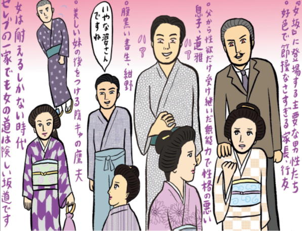 辛酸なめ子の着物のけはひ 『女坂』円地文子 | 雑誌『七緒(nanaoh ...