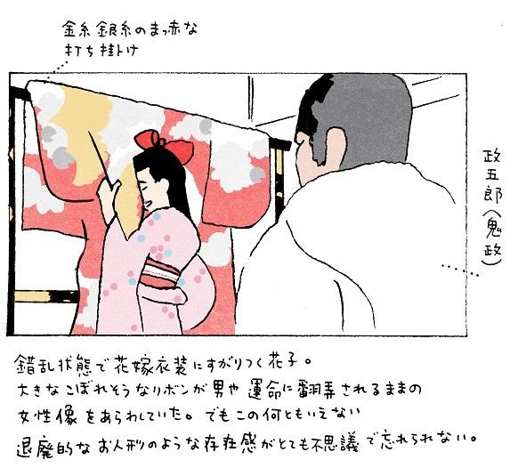花子 の 生涯 鬼龍院
